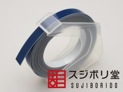 画像1: スジボリガイドテープ 6mm×3m 青