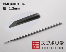 画像1: BMC彫刻刀 丸 幅1.2mm