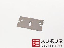 画像1: RPカッター 替ブレード(0.3mm厚)