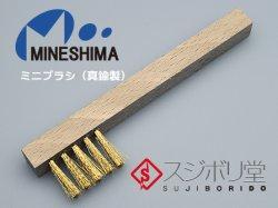 画像1: ミネシマ ミニブラシ(真鍮製)