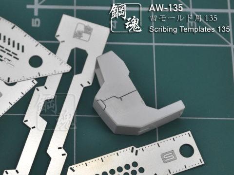 画像: 【10%OFF!!】鋼魂 凹モールド用テンプレート 135