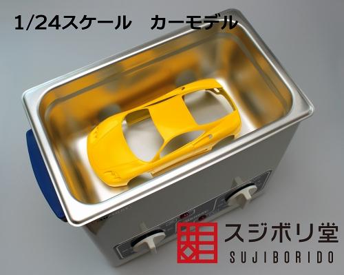 画像: スーパービッグ 超音波洗浄器 ヒーター内蔵