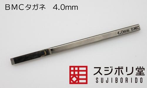 画像1: BMCタガネ 幅4.0mm
