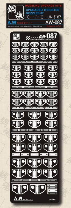 画像: 【10%OFF!!】鋼魂 モールモールド87
