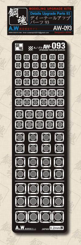 画像: 【10%OFF!!】鋼魂 ディテールアップパーツ93