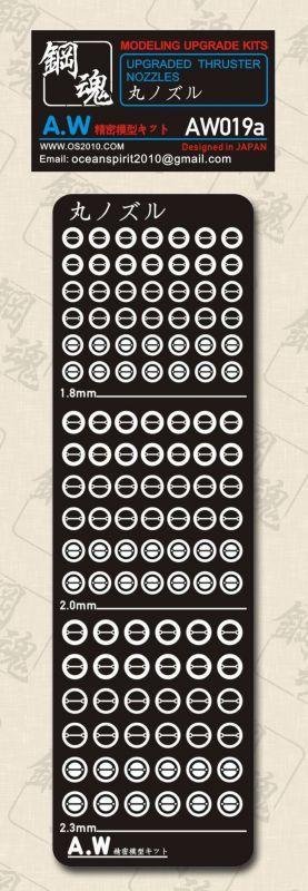 画像: 【10%OFF!!】鋼魂 丸ノズル12 a