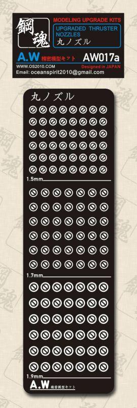 画像: 【10%OFF!!】鋼魂 丸ノズル10 a