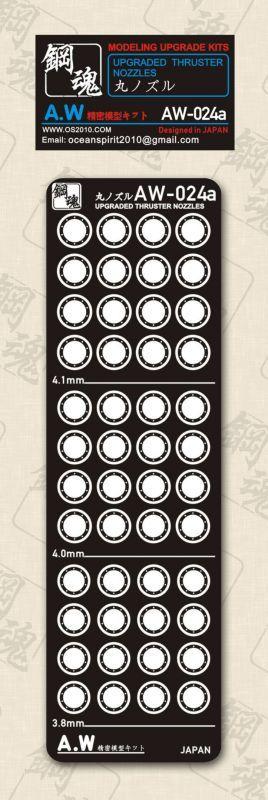画像: 【10%OFF!!】鋼魂 丸ノズル17 a