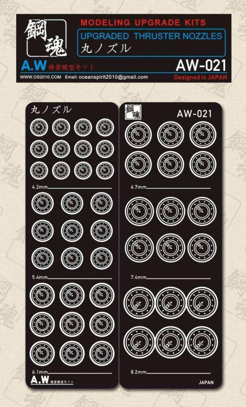 画像: 【10%OFF!!】鋼魂 丸ノズル14