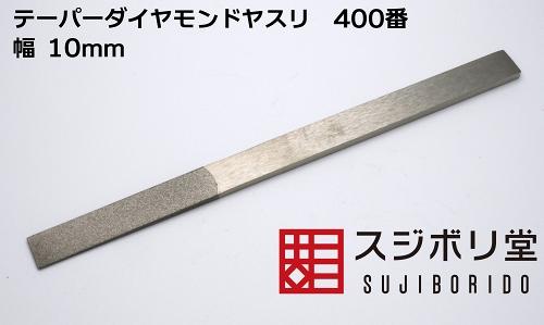 画像1: テーパーダイヤモンドヤスリ 幅10mm 400番