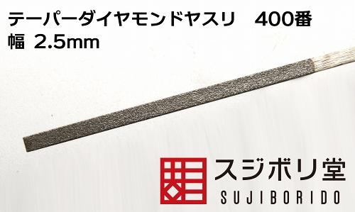 画像: テーパーダイヤモンドヤスリ 幅2.5mm 400番