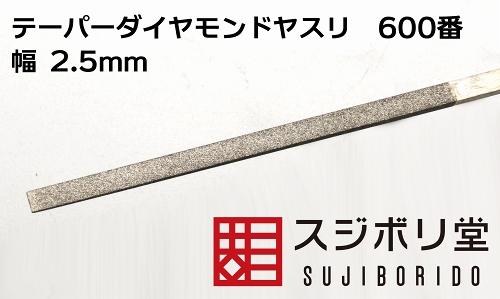 画像: テーパーダイヤモンドヤスリ 幅2.5mm 600番