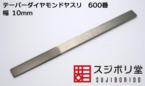 画像1: テーパーダイヤモンドヤスリ 幅10mm 600番