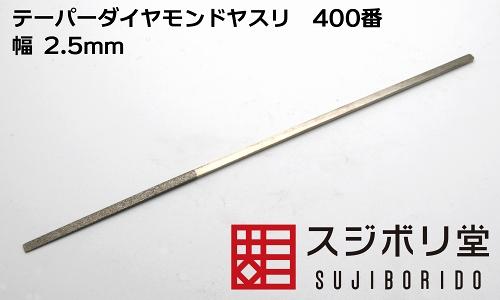 画像1: テーパーダイヤモンドヤスリ 幅2.5mm 400番