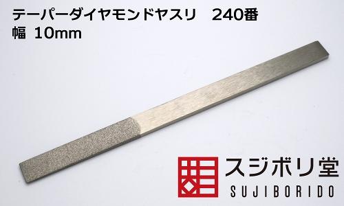 画像1: テーパーダイヤモンドヤスリ 幅10mm 240番