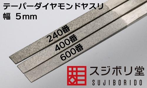 画像: テーパーダイヤモンドヤスリ 幅5mm 3本セット