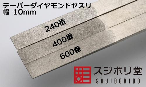 画像: テーパーダイヤモンドヤスリ 幅10mm 3本セット