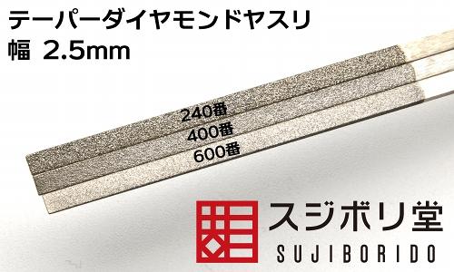 画像: テーパーダイヤモンドヤスリ 幅2.5mm 3本セット