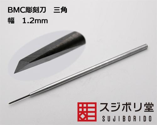 画像1: BMC彫刻刀 三角 幅1.2mm