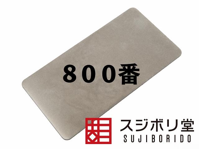 画像1: ダイヤモンドプレート 800番