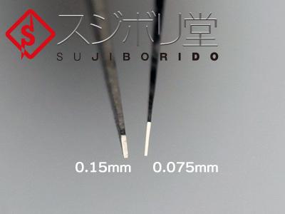 画像: BMCタガネ 幅0.075mm