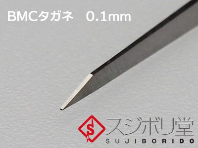 画像: BMCタガネ 幅0.1mm