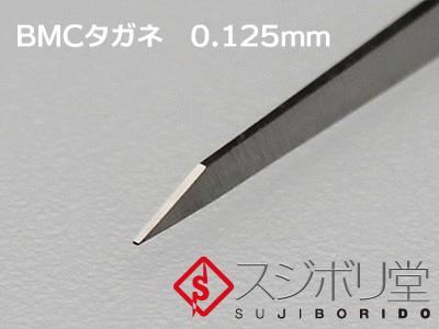 画像: BMCタガネ 幅0.125mm