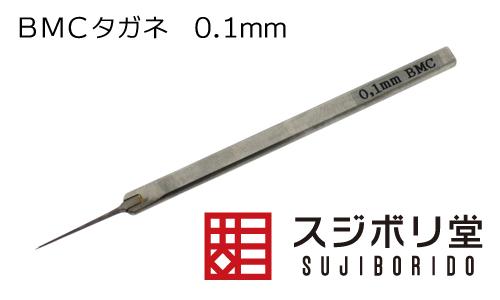 画像1: BMCタガネ 幅0.1mm